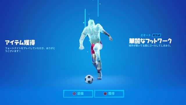 サッカー ボール ナイト フォート フォートナイト: ネイマールクエストの攻略ガイド