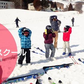 スキースクール11の画像
