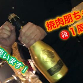 焼肉朋ちゃん1周年記念!の画像