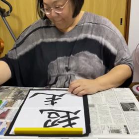 """今年は""""超越""""がスローガン!の画像"""