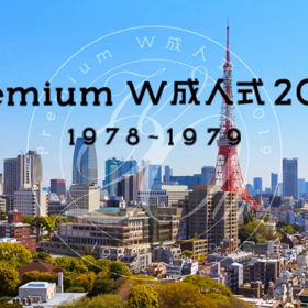 PremiumW成人式2019 プログラムとタイムテーブル発表!!の画像