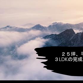憧れの平家〜動画でご案内〜の画像