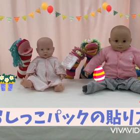 子育て支援動画:尿パックの貼り方の画像