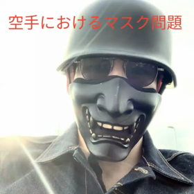 空手におけるマスクの画像