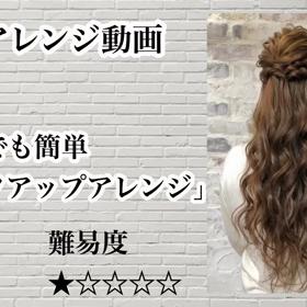 #206〜おうち時間を楽しむヘアアレンジ〜の画像