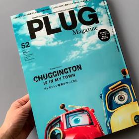 PLUG 雑誌掲載の画像