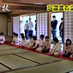 第49回課外講習芦屋釜茶道体験ーⅢーの画像