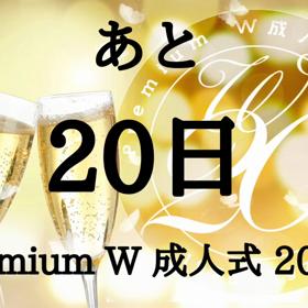 PremiumW成人式2019開催まであと20日!!!の画像