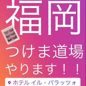 明日はつけま道場!!!!福岡でも開催!の画像