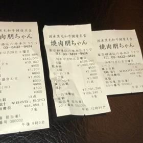 お会計3卓で300万円超え☆ 最高記録1卓173万円!!の画像