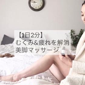 【1日2分】むくみ&疲れを解消!美脚マッサージの画像