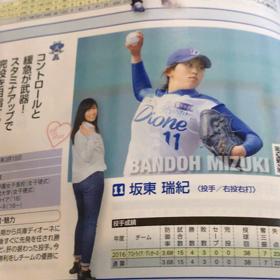 19 植村美奈子|女子プロ野球 京...