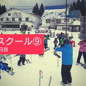 スキースクール9  1日目の画像