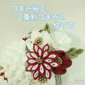 つまみ細工:二重剣つまみのつまみ方の画像